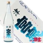 会津宮泉 純米にごり生酒 1800ml 日本酒/宮泉銘醸/福島/地酒