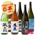 訳あり販売商品 日本酒 1800ml × 6本セット