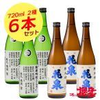お買い得 訳あり 販売商品 日本酒 720ml× 6本セット  花泉  米鶴