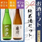 福島 ギフト 癒されリキュール・大吟醸ワインボトル入りセット 福島 会津酒造 開当男山