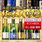 日本酒 ギフト お酒 セット 包装・のし対応無料 飲み比べ ミニボトル 純米大吟醸セット 小瓶 300ml×5本入 ふくしまプライド。体感キャンペーン(お酒/飲料)