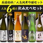 日本酒 飲み比べセット 福島人気の純米酒 720ml×6本セット 福島 ふくしまプライド。体感キャンペーン(お酒/飲料)