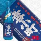 雪小町 純大吟 生原酒 1.8L
