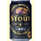 キリン一番搾り スタウト 黒生ビール 350缶 1ケース 24本入り キリンビール