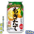 アサヒ もぎたて新鮮レモン 350缶1ケース 24本入りアサヒビール