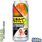 【4月7日発売】アサヒ  もぎたてST まるごと搾りオレンジライム 500缶 24本入り アサヒビール