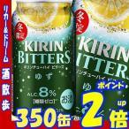 【10月22日発売】キリン ビターズ ゆず 350缶 1ケース 24本入り キリンビール
