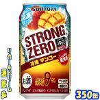 サントリー −196ストロングゼロ 冷凍マンゴー 350缶1ケース 24本入りサントリー
