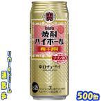タカラ 焼酎ハイボール 梅干割り 500缶1ケース 24本入り宝酒造