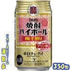 タカラ 焼酎ハイボール 梅干割り 350缶 1ケース 24本入り 宝酒造