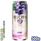【3月24日発売】アサヒ 贅沢搾り  ぶどう   500缶 1ケース 24本入り アサヒビール