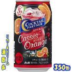 アサヒ カクテルパートナー カシスオレンジ 350缶1ケース 24本アサヒビール