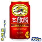 キリン 本麒麟 350缶1ケース 24本入りキリンビール