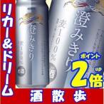 キリン 澄みきり 500缶1ケース 24本入りキリンビール