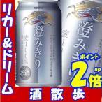キリン 澄みきり 350缶1ケース 24本入りキリンビール