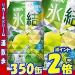 キリン 氷結 サワーレモン 350缶1ケース 24本入りキリンビール