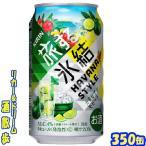 【3月21日発売】キリン 旅する氷結 カリビアンモヒート 350缶 1ケース 24本入り キリンビール