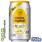 サントリー 角ハイボール 350缶1ケース 24本入りサントリー