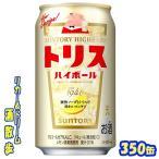 サントリー トリスハイボール 350缶1ケース 24本入りサントリー