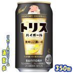 サントリー トリスハイボール キリッと濃いめ 9% 350缶1ケース 24本入りサントリー