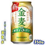 サントリー 金麦 糖質75%オフ  350缶1ケース 24本入りサントリー