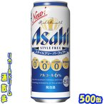 アサヒ スタイルフリー パーフェクト 500缶1ケース 24本入りアサヒビール