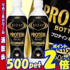 【3月28日発売】キリン ライザップ プロテインボトル 500mlペット 24本 キリンビバレッジ