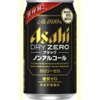 アサヒ ドライゼロブラック 350ml缶×24本アサヒビールビールテイスト清涼飲料