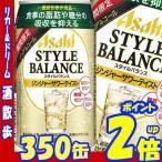 アサヒ スタイルバランス ジンジャーサワーテイスト 350ml缶×24本 アサヒビール