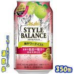 アサヒ スタイルバランス 梅サワーテイスト 350ml缶×24本 アサヒビール【届出番号:A279】