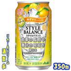 アサヒ スタイルバランス ゆずサワーテイスト 350ml缶×24本 アサヒビール【届出番号:A145】