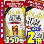 アサヒ スタイルバランス コーラサワーテイスト 350ml缶×24本 アサヒビール【届出番号:A160】
