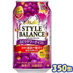 アサヒ スタイルバランス ぶどうサワーテイスト 350ml缶×24本 アサヒビール【届出番号:B397】