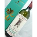 鏡山 ワイン酵母仕込み純米 720ml