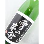雪の茅舎 山廃純米酒 ひやおろし  1800ml