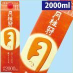 日本酒 月桂冠 月 2L(2000ml)パック 1本