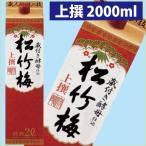日本酒 宝酒造 松竹梅 上撰 2L(2000ml)パック 1本