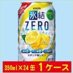 缶チューハイ キリン 氷結 ZERO レモン 350ml×24缶入 1ケース(24本)