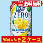 送料無料 缶チューハイ キリン 氷結 ZERO レモン 350ml×24缶入 2ケース(48本)