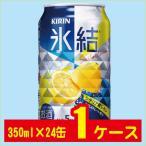 缶チューハイ キリン 氷結 シチリア産レモン 350ml×24缶入 1ケース(24本)