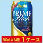 クリアアサヒ プライムリッチ 350ml×24缶入 1ケース(24本)