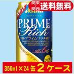 送料無料 クリアアサヒ プライムリッチ 350ml×24缶入 2ケース(48本)