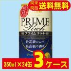 送料無料 クリアアサヒ プライムリッチ 350ml×24缶入 3ケース(72本)