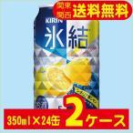 送料無料 缶チューハイ キリン 氷結 シチリア産レモン 350ml×24缶入 2ケース(48本)
