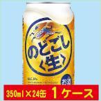キリンビール のどごし生 350ml×24缶入 1ケース(24本)