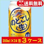 送料無料 キリンビール のどごし生 350ml×24缶入 3ケース(72本)