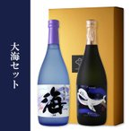 大海セット(ギフト プレゼント 海 くじらのボトル黒麹)
