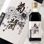 菊醤 500ml 【醤油/ヤマロク醤油/きくびしお】