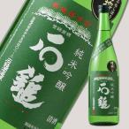 石鎚 純米吟醸 緑ラベル 槽搾り 720ml (日本酒/石鎚酒