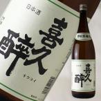 喜久酔 特別本醸造 1800ml (日本酒/青島酒造/きくよい)